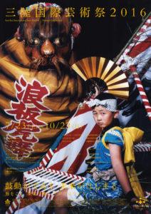 三陸国際芸術祭2016-ポスター黄色文字
