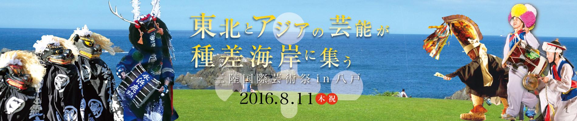 三陸国際芸術祭in八戸