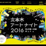 三陸国際芸術祭@六本木アートナイト2016